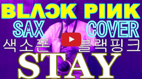 Blackpink STAY-Sax cover日本語字幕