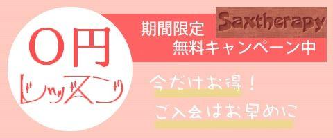 サックス教室札幌無料レッスン