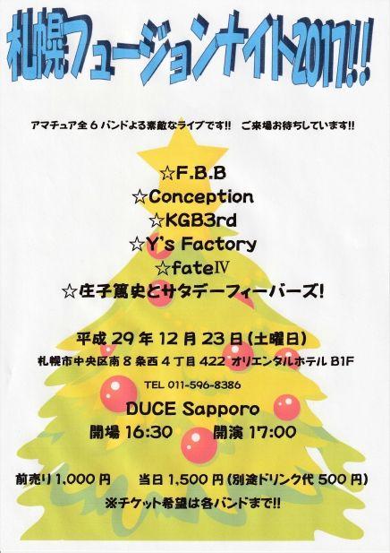 札幌フュージョンナイト-サックス