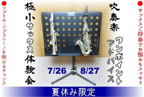 札幌サックス教室サックスセラピー極小サックス体験会
