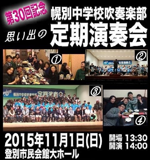 思い出の幌別中学校第30回記念定期演奏会