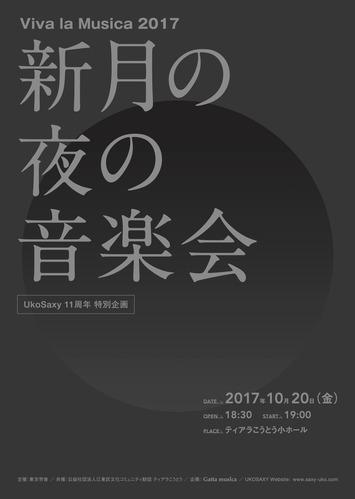 A4_viva2017_B_omote_ol