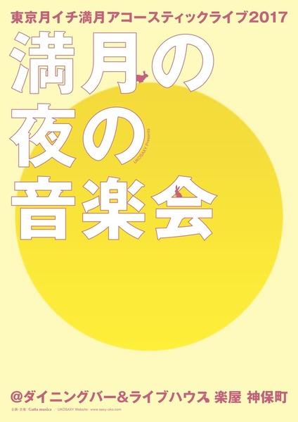 A4_m2017_omote