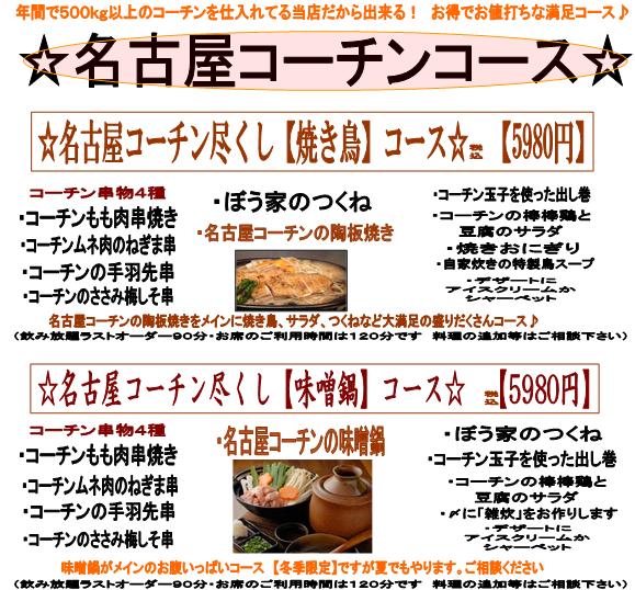 名古屋コーチンコース 画像