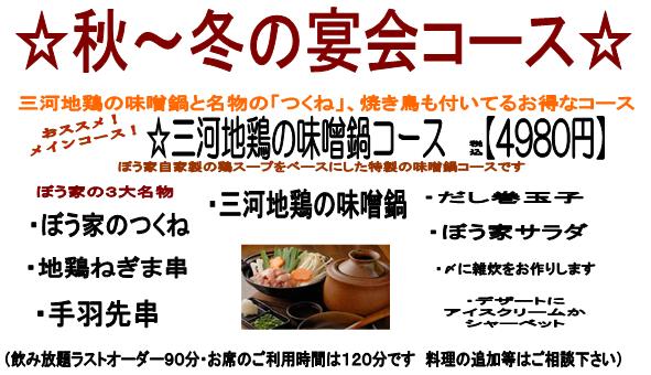 味噌鍋コース 画像