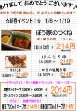 イベ2014-2
