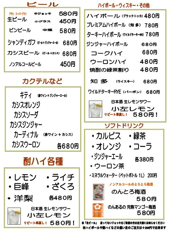2019 2月 ドリンク表