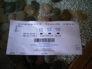 森ビル チケット