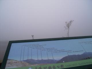 台湾 霧のパノラマ