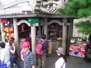 黄山 売店