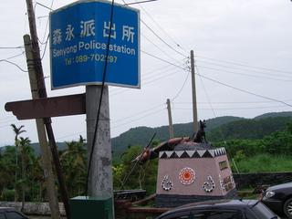台湾 森永