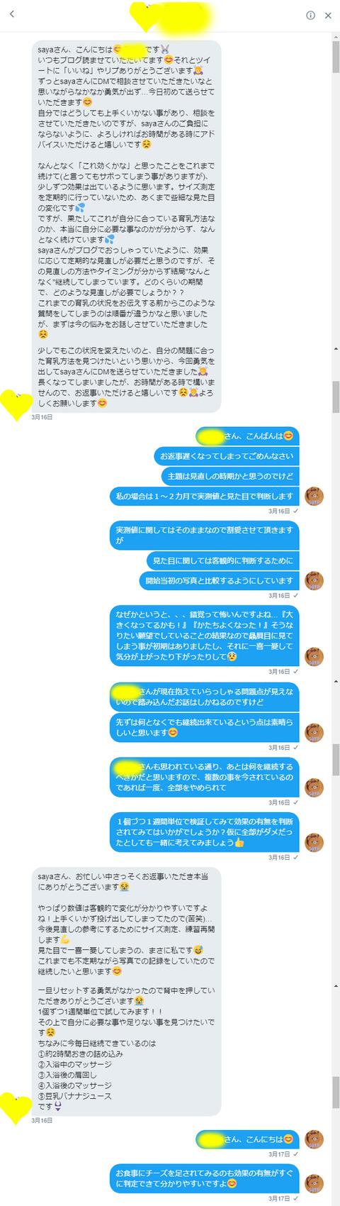育乳お悩み相談_04_01