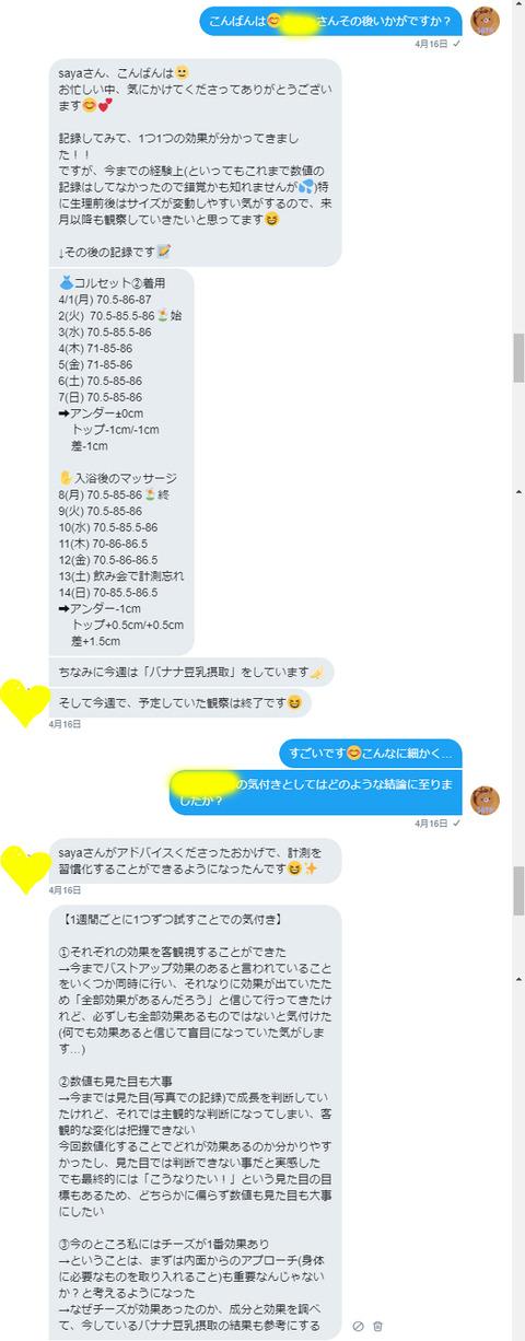 育乳お悩み相談_04_03