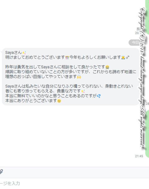 2020_01_相談
