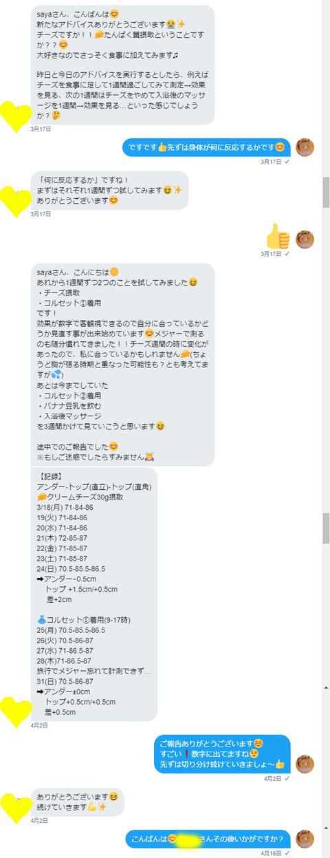 育乳お悩み相談_04_02