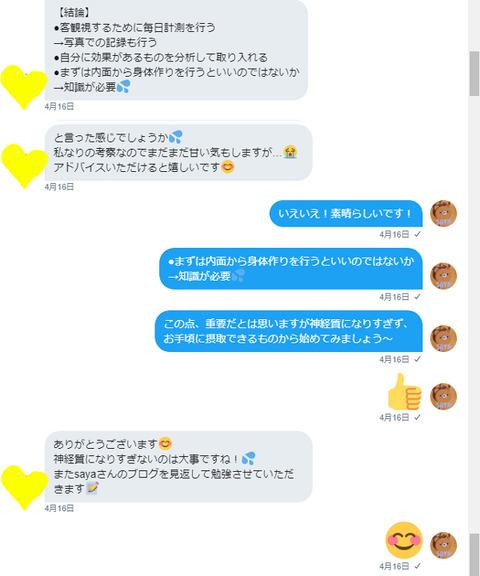 育乳お悩み相談_04_04