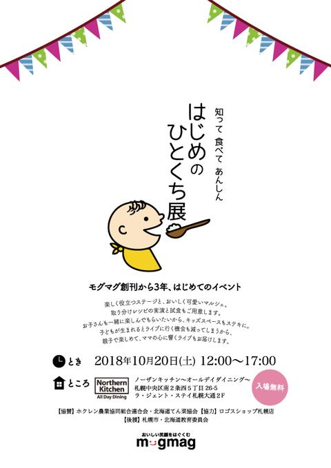 hitokuchi_A4_omo