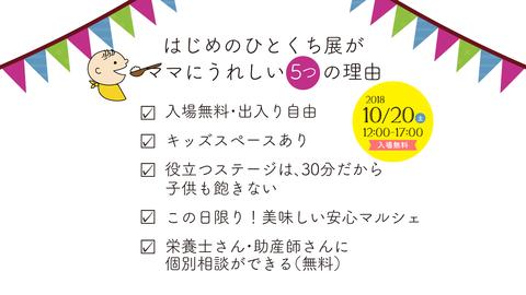 hitokuchi_uresii