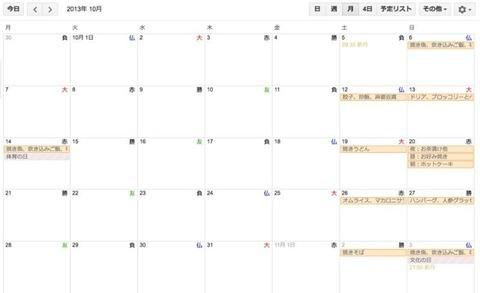 ご飯カレンダー02