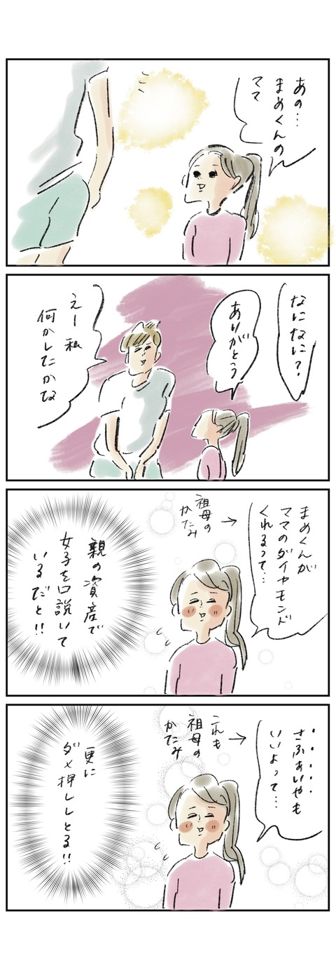 blog210329-1