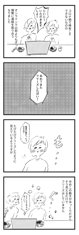 blog210110