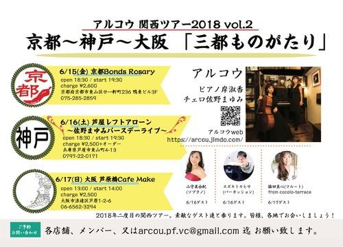 arcoh_tour2018-2