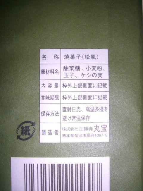 Cimg5076