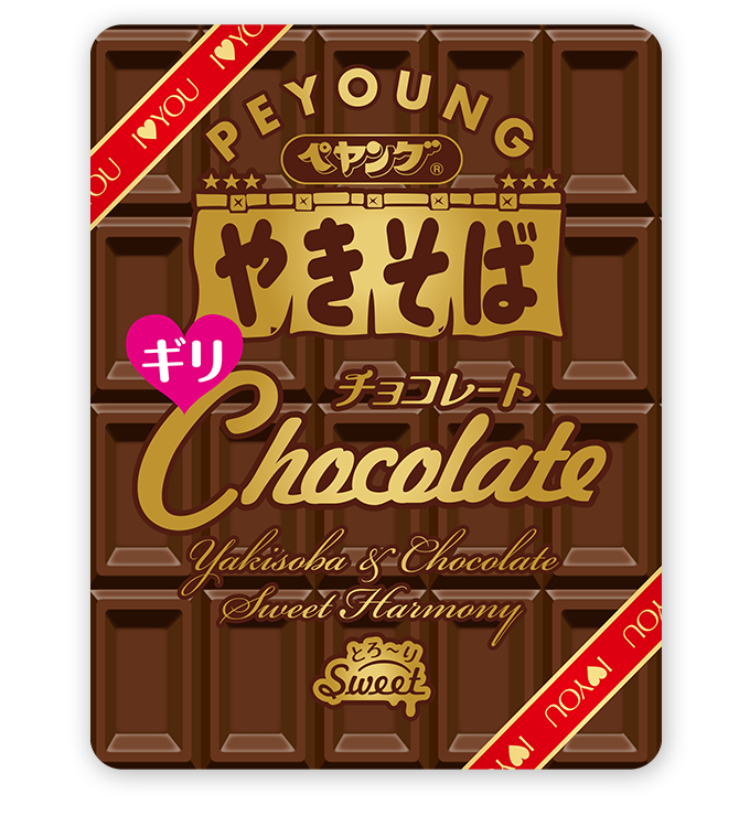 main_chocolate-giri