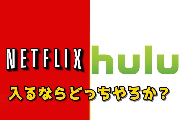 Netflix-vs-Hulu-r