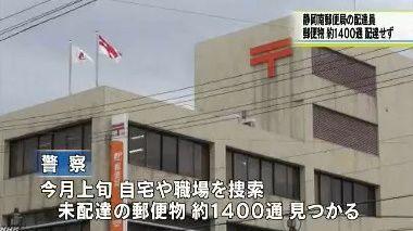 郵便物1400通配達せず放置 - NHK静岡県のニュース(1)