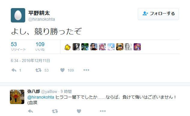 平野耕太さんのツイート- よし、競り勝ったぞ
