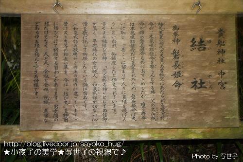 貴船神社中宮4