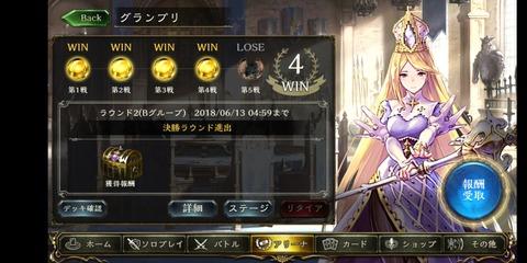 Screenshot_20180611-211125