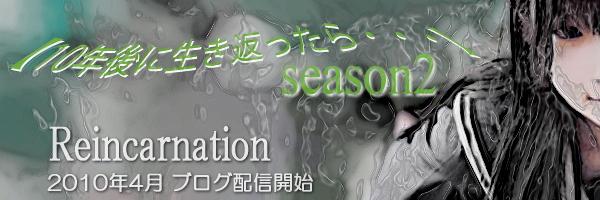 【10年後に生き返ったら・・・season2】②