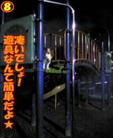 夜の遊具場☆8