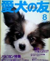 愛犬の友 1999年8月号♪