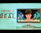 三菱液晶TVCM「REAL」☆