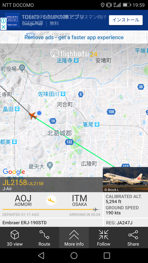 Jal2158 20190118-195921