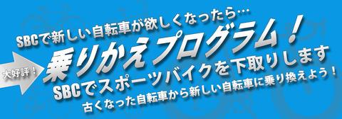 norikae_new