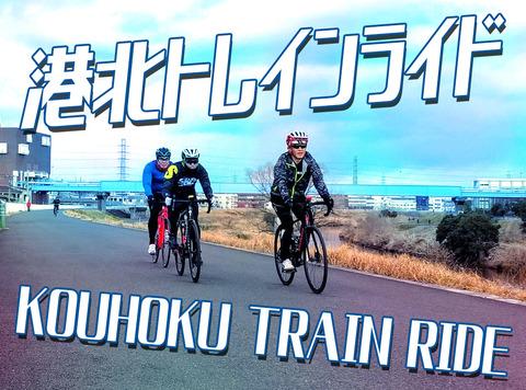 kouhoku train