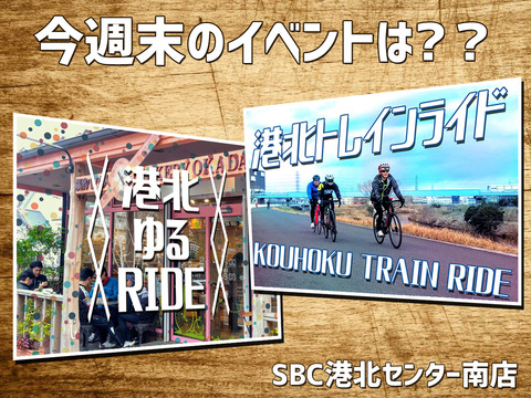 SBC Kouhoku yuru train top2