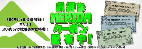 merida coupon banner