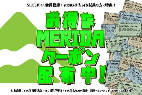 merida coupon square