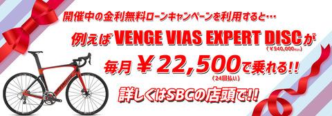 venge_vias_0