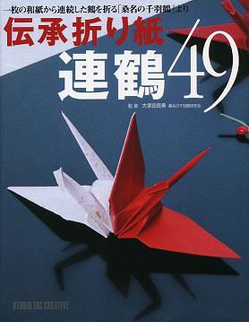 簡単 折り紙 折り紙連鶴折り方 : s-tera.dreamlog.jp