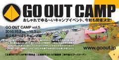 goout_camp_01