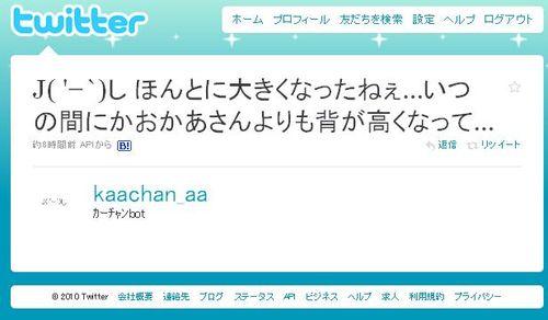 kaachan