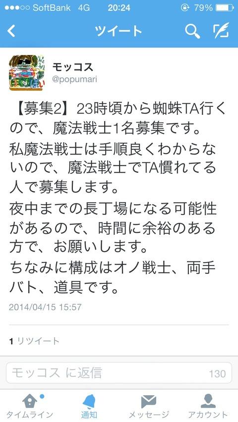 2014-04-18-20-24-40