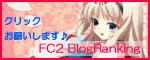 FC2BlogRankingワンクリックお願い・・・
