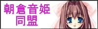 朝倉音姫同盟加盟中